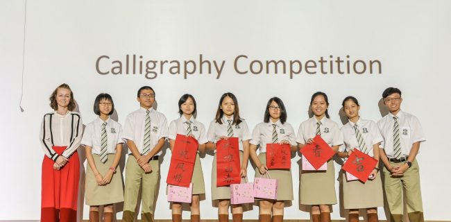 SJIIM Chinese Calligraphy Competition: A reflection by Yip Song-Ling, Year 12 IBDP student